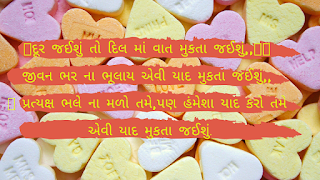 Gujarati Status For Love,Love Shayari,Love Status 2020, gujarati attitude status,Gujarati, Status, New, love, 2020,gujarati status text.
