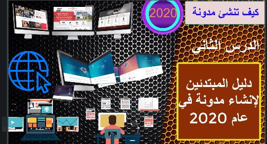 كيف تنشئ مدونة  دليل المبتدئين لإنشاء مدونة في عام 2020