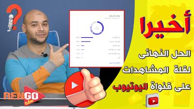 كيفية معرفة سبب قلة المشاهدات فى قناة اليوتيوب وطرق حلها