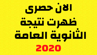 الان حصرى ظهرت نتيجة الثانوية العامة 2020