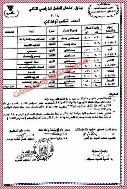 جدول امتحانات الصف الشهادة الاعدادية 2018 أخر العام (الفصل الدراسى الثانى)