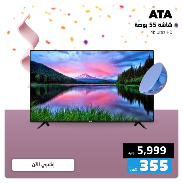 اسعار شاشات ATA فى عروض بى تك 2021