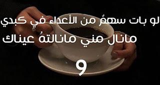 رواية لو بات سهم من الاعداء في كبدي الفصل التاسع 9 - سـارا بنت محمد