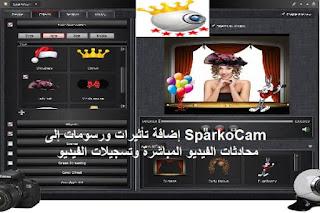 SparkoCam 2-6-8 إضافة تأثيرات ورسومات إلى محادثات الفيديو المباشرة وتسجيلات الفيديو