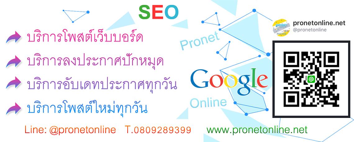 ทำการตลาดออนไลน์, รับจ้างโฆษณา, รับจ้างโพสSEO @ www.pronetonline.net