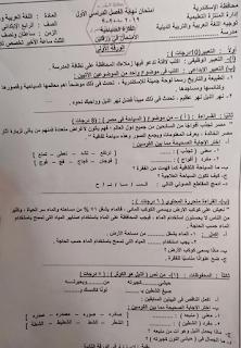 """تجميع امتحانات   للصف الرابع الإبتدائى """"الفعلى """" لغة عربية  إدارات ترم أول لتدريب عليها 81226186_2630896963808968_1993812793345703936_n"""