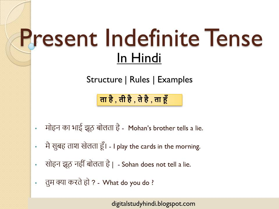 Present Indefinite Tense In Hindi With Examples