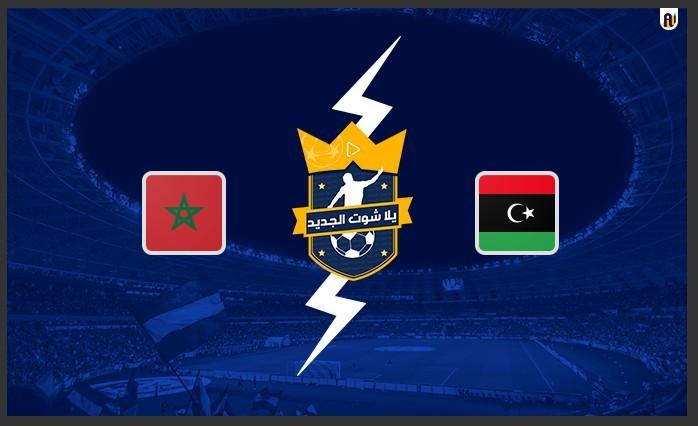 مشاهدة مباراة ليبيا والمغرب