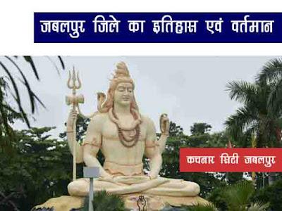 जबलपुर जिले के बारे में जानकारी