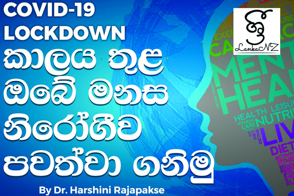 Keeping a Healthy Mind During this COVID-19 Lockdown By Dr  Harshini Rajapakse   SrilankaNZ