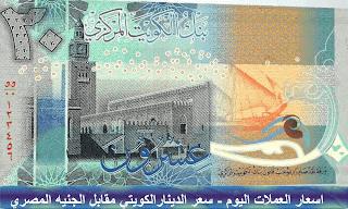 سعر الدينار الكويتى مقابل الجنية المصرى تحديث لحظي