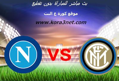 موعد مباراة انتر ميلان ونابولى اليوم 13-6-2020 كاس ايطاليا