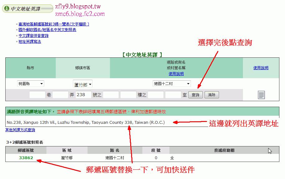姓名 地址 中譯英 教學 - 單布朗~個人部落