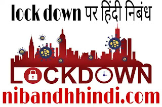 Essay on Lockdown in hindi | लॉक डाउन पर हिंदी निबंध