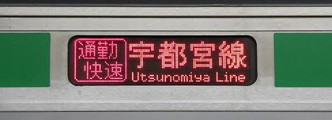 宇都宮線 通勤快速 宇都宮行き2 E231系
