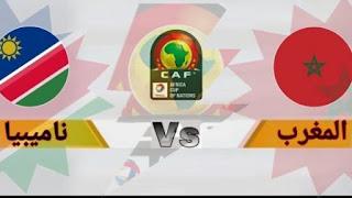 مباراة المغرب وناميبيا  بث مباشراليوم في كأس امم افريقيا 2019 والقنوات الناقلة
