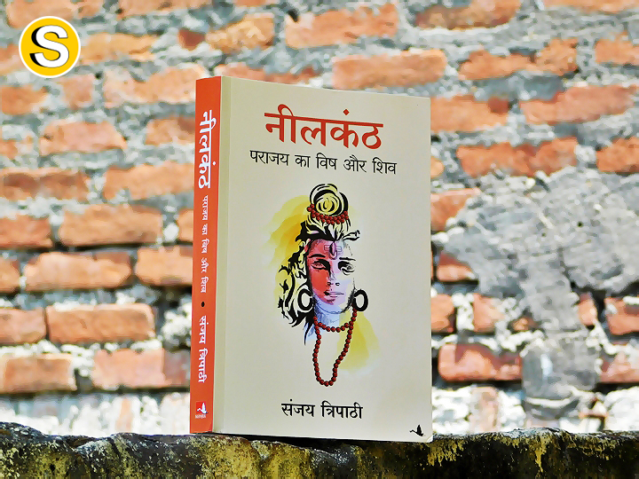 neelkanth-book-in-hindi