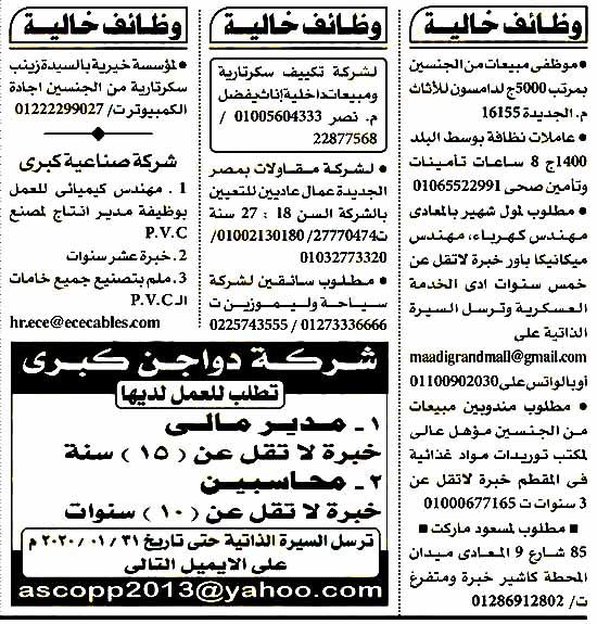 وظائف جريدة الاهرام الجمعة اليوم 27 ديسمبر 2019 الاسبوعي وظائف الاهرام 27 12 2109