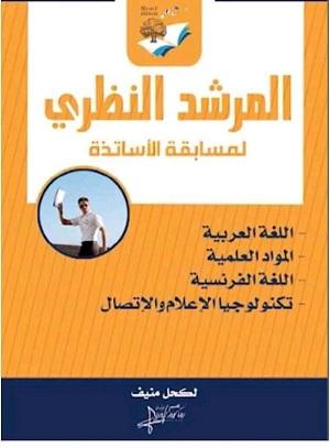 تحميل كتاب المرشد النظري لمسابقة الاساتذة 2021 PDF