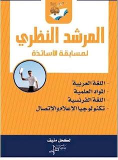 تحميل كتاب المرشد النظري لمسابقة الاساتذة 2019 PDF
