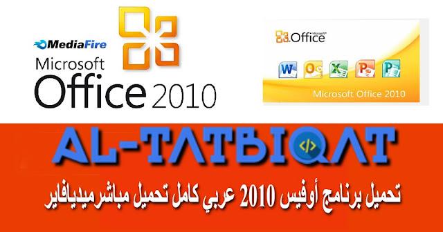تحميل برنامج Microsoft Office 2010 النسخة الكاملة بحجم صغير
