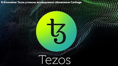 В блокчейне Tezos успешно активировано обновление Carthage