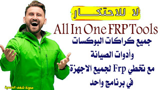 All In One FRP Tools Free Android FRP TOOLS