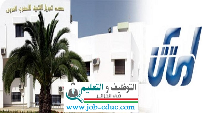 مسابقة التوظيف للدورة الأربعين المخصصة حصريا للقطاع المصرفي مفتوحة للمرشحين التونسيين والجزائريين الحاصلين على شهادات جامعية.
