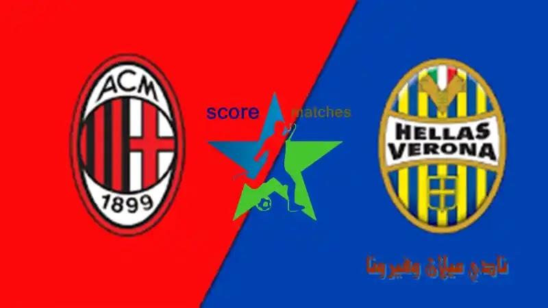 اهداف مباراة نادي ميلان وفيرونا اليوم 07-03-2021 - مباريات الدوري الايطالي