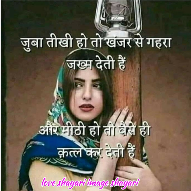 love shayari image ke sath download hd status in hindi shayari.