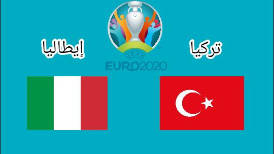 مشاهدة مباراة تركيا و إيطاليا ... المباراة الإفتتاحية ليورو 2020