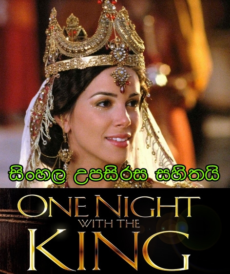 Sinhala Sub - One Night with the King (2006)