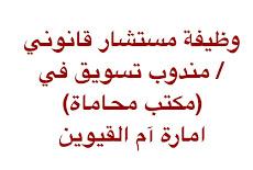 وظيفة مستشار قانوني / مندوب تسويق  مكتب محاماة في امارة ام القيوين