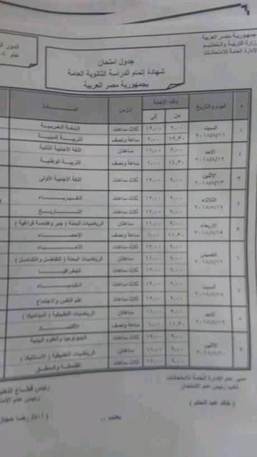 جدول ومواعيد امتحانات الدور الثانى للثانوية العامة 2018 تبدأ الامتحانات 11 أغسطس