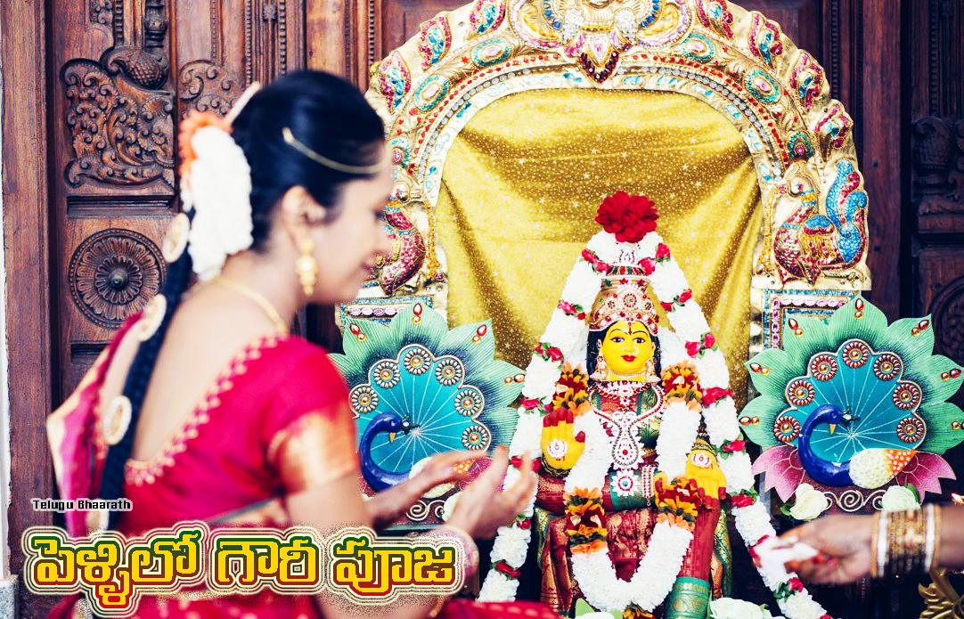 వివాహం లో గౌరీ పూజ - Vivaham, Pellilo Gowri Pooja