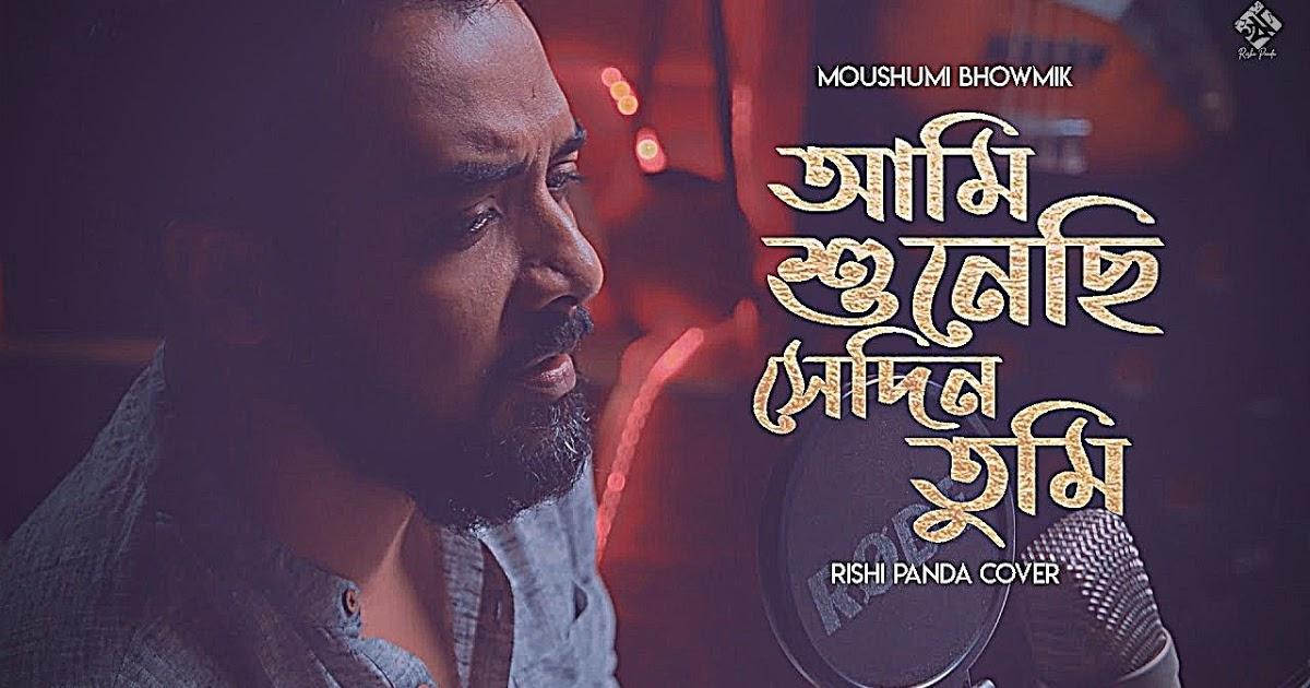 Ami Shunechi Sedin Tumi Lyrics ( আমি শুনেছি সেদিন তুমি )  -  Moushumi Bhowmik