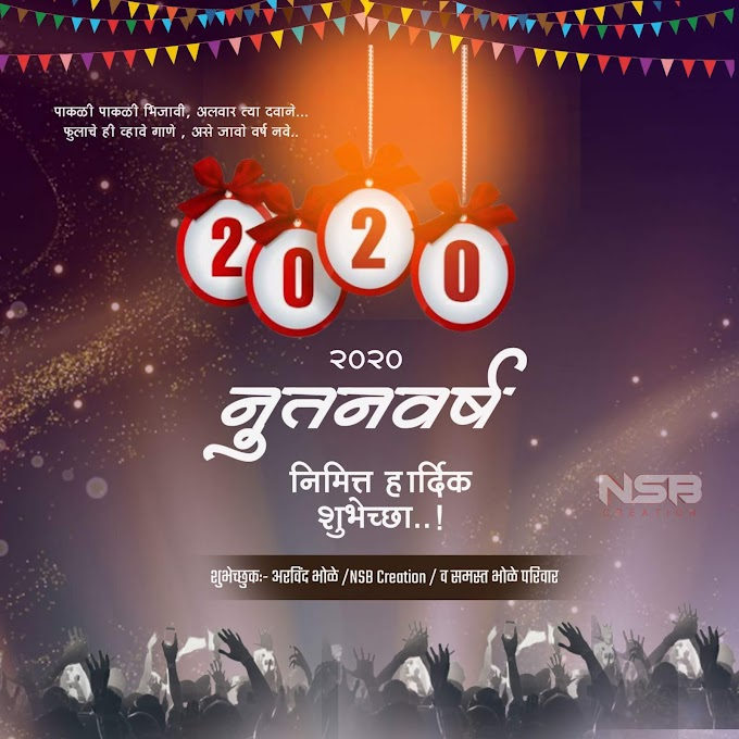 New Year Banner editing || (नुतनवर्ष 2020 ) New year special editing 2020 by NSB Creation