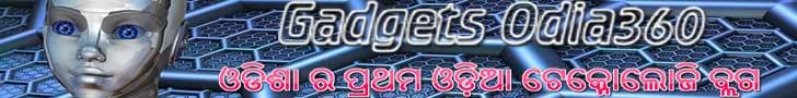 Gadgets Odia360