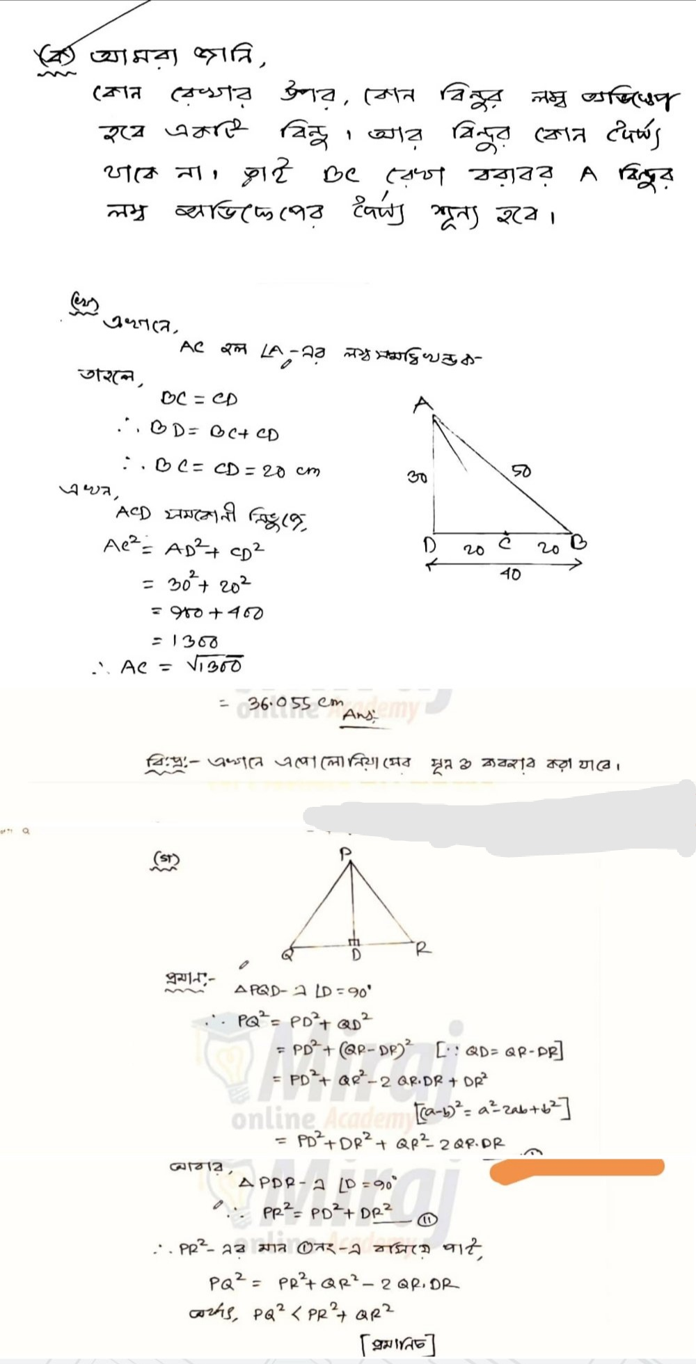 ৯ম/নবম শ্রেণির /শ্রেণীর ১৪তম সপ্তাহের উচ্চতর গণিত এসাইনমেন্ট সমাধান /উত্তর ২০২১ (এসাইনমেন্ট ৩) | Class 9 Higher Math 14th Weel Assignment solution /Answer 2021 PDF | ৯ম/নবম শ্রেণির এসাইনমেন্ট ২০২১ উত্তর সমাধান উচ্চতর গণিত (১৪ সপ্তাহ)