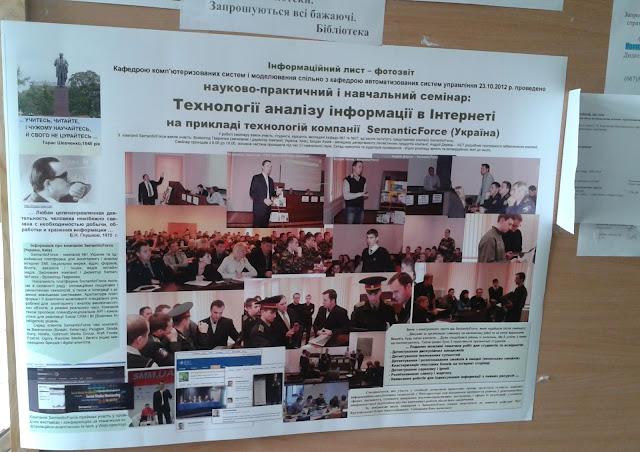Інформаційний лист про семінар за тематикою аналізу інформації в інтернеті (Social media CRM) у Житомирському військовому інституті
