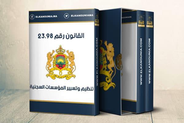 القانون رقم 23.98 المتعلق بتنظيم وتسيير المؤسسات السجنية PDF