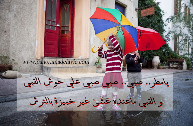 يامطر.. صبي.. صبي صبي علي حوش القبي   و القبي ماعنده عَشَىْ غير خبيزة بالترش