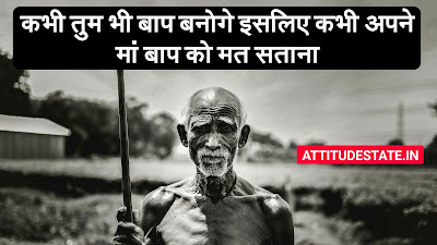maa baap quotes अनमोल वचन