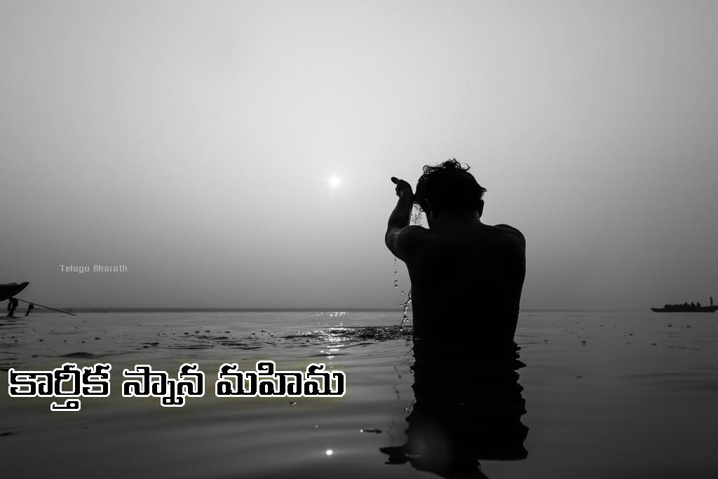 కార్తీక స్నాన మహిమ - Kaarthika Snaana Mahima