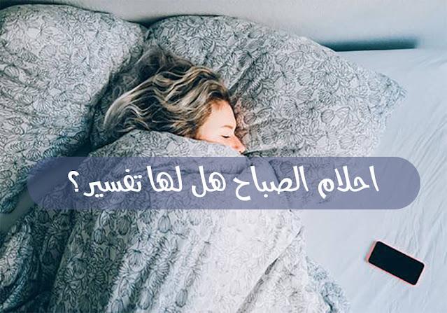 احلام الصباح هل لها تفسير