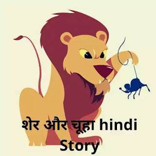 Hindi Story lion And The Mouse