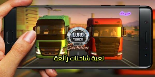 تحميل يورو تراك سيميولايتر euro truck evolution للاندرويد - خبير تك