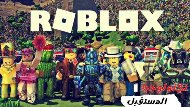 لعبة (Roblox)