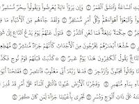 Keutamaan Surat Al Qamar