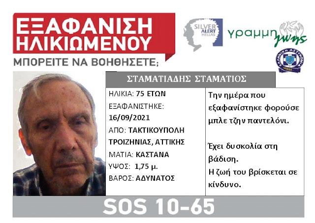 Silver Alert για ηλικιωμένο που εξαφανίστηκε στην Τροιζηνία